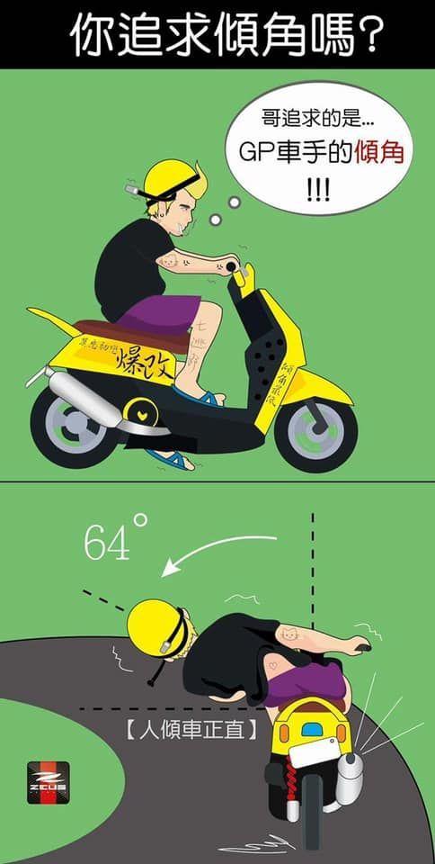 北爛卡普!少年仔帥壓車「脊椎側彎角度」歪到一個超母湯… 網大笑:你媽知道嗎?