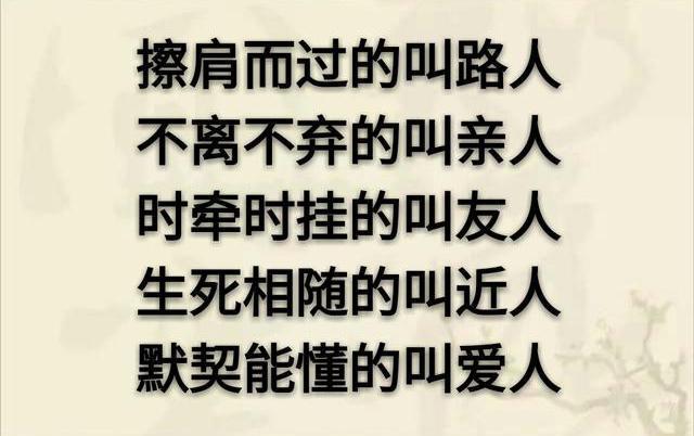 人生,負責兩種人,珍惜兩種人,謝絕兩種人,遠離兩種人!