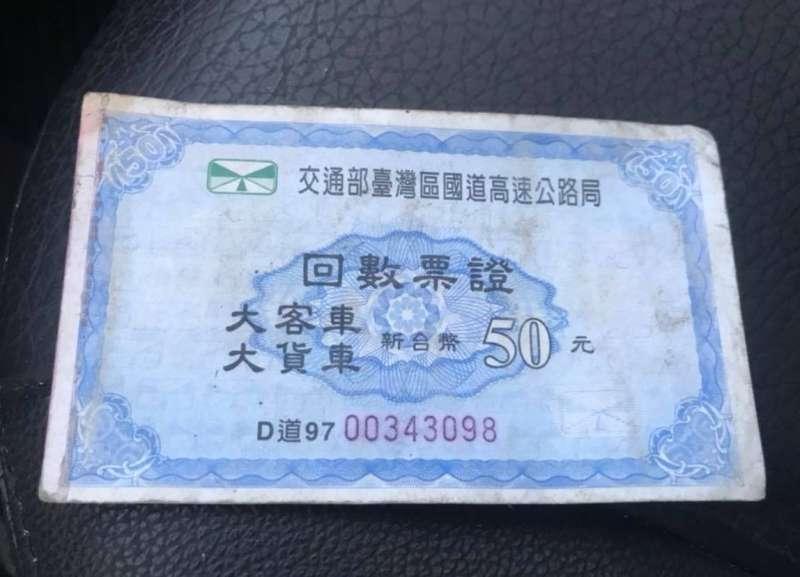 還記得國道回數票嗎? 老司機曝「不只收費」的隱藏用途