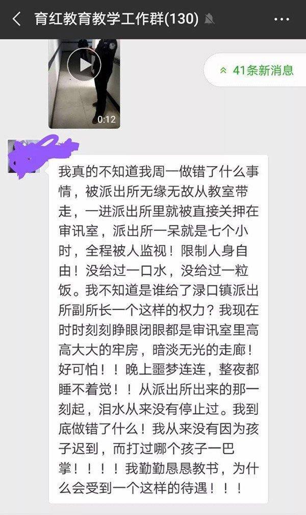 湖南1名女老師因為懲罰女童,遭到擔任派出所副所長的女童父親帶人闖入學校,將老師帶回派出所關7小時才被放出。圖為該名老師的爆料全文。